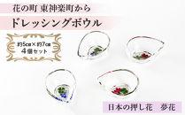 花の町東神楽町から<押し花ドレッシングボウル>4個セット(夢花)