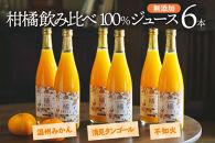 飲み比べ!永沼農園の無添加果汁100%みかんジュース3種セット(温州ミカン・清見タンゴール・不知火)6本入り