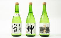 甲斐男山 純米酒 3本飲み比べセット ー八ヶ岳南麓の地酒ー