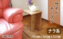 サイドテーブル(ナラ系)