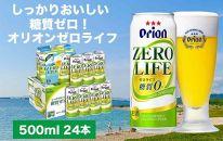 オリオンゼロライフ(500ml×24本)*県認定返礼品/オリオンビール*