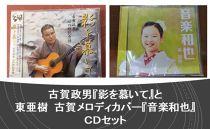 古賀政男『影を慕いて』と 東亜樹・古賀メロディカバー『音楽和也』CDセット