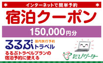 大川市るるぶトラベルプランに使えるふるさと納税宿泊クーポン150,000円分