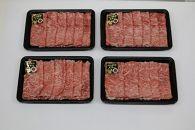 鹿児島黒牛ローススライス<1.2㎏>(KT-3001)