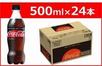 コカ・コーラ ゼロ500mlPET×24本