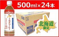 【北海道限定】ジョージアミルクコーヒー500mlPET×24本