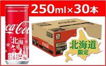 コカ・コーラ(北海道限定デザイン)250ml缶×30本
