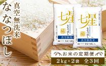 【お米の定期便】ななつぼし2kg×2袋《真空無洗米》全3回