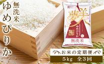【お米の定期便】ゆめぴりか5kg《無洗米》全3回