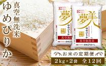 【お米の定期便】ゆめぴりか2kg×2袋《真空無洗米》全12回