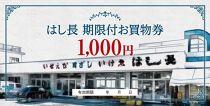 はし長 期限付きお買物3000円券(1000円×3)