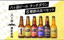 【ポイント交換専用】「八ヶ岳ビールタッチダウン」6種飲み比べセット330ml×6本セット