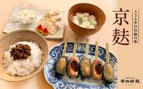 京の麸屋のなま麸・生ゆばセット〈半兵衛麸〉
