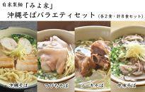 郷土の伝統の味 沖縄そばバラエティセット(8食セット)