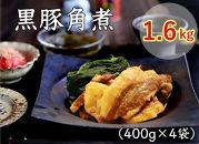 黒豚角煮1.6kg(400g×4袋)