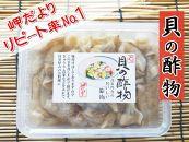 【愛知県産】貝の酢の物 2個セット