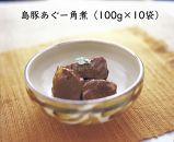島豚あぐー角煮100g×10袋