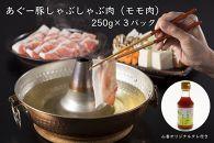 あぐー豚しゃぶしゃぶ肉(モモ肉)250g×3パック タレ付