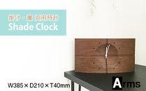 掛け・置両用スタイリッシュな時計■工房アームズ■ShadeClock(シェイドクロック)