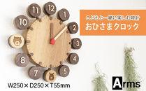 こどもと一緒に楽しむ時計■工房アームズ■おひさまクロック