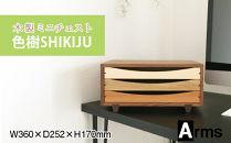 木製レターケース・ミニチェスト ■工房アームズ■ 色樹 A4(ウォルナット)