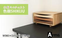 木製レターケース・ミニチェスト ■工房アームズ■ 色樹 A4(ナラ)