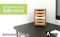 木製ミニチェスト■工房アームズ■ 色樹 5段(ウォルナット)