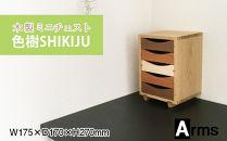 木製ミニチェスト■工房アームズ■ 色樹 5段(ナラ)