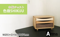 木製チェスト■工房アームズ■ 色樹 3段(ナラ)