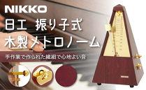日工メトロノーム木製ゴールドNo.104