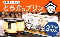 お口の温度でとろけるプリン『とち介のプリン』(3個入り)×1箱