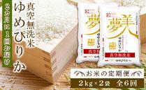 【お米の定期便】ゆめぴりか2kg×2袋《真空無洗米》全6回《2か月に1回お届け‼》