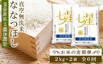 【お米の定期便】ななつぼし2kg×2袋《真空無洗米》全6回《2か月に1回お届け‼》