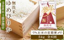 【お米の定期便】ゆめぴりか5kg《無洗米》全6回《2か月に1回お届け‼》