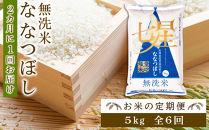 【お米の定期便】ななつぼし5kg《無洗米》全6回《2カ月に1回お届け》