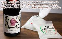 スパークリングワイン(赤)とチーズのセット【キャメルファーム】