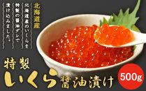 北海道産特製いくら醤油漬け500g(化粧箱付)
