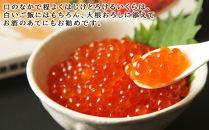 【日時指定可能】北海道産特製いくら醤油漬け500g(化粧箱付)