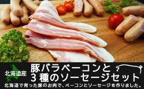 北海道産豚バラベーコンと3種のソーセージセット