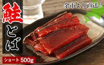 【余市より直送!!】鮭とばショート500g