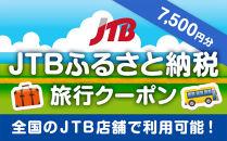 【三島市】JTBふるさと納税旅行クーポン(7,500円分)