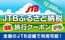 【三島市】JTBふるさと納税旅行クーポン(12,500円分)