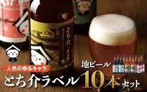 人気のゆるキャラとち介ラベル地ビール10本セット