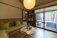 【平日限定】プライベートな空間の中に温かみを感じる金澤町家「SAIK-西玖-ガーデンビューデラックス」ペア宿泊券(素泊まり)