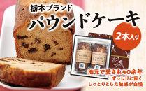 パウンドケーキ2本入りセット