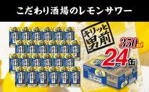 〈サントリー〉こだわり酒場のレモンサワーキリッと男前缶1ケース