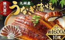 FY20-50鰻天屋の九州産うなぎ蒲焼10尾セット(1尾約160g)