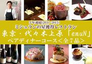 【大崎ふるさとレストラン】フレンチ「エミュ」笹嶋シェフによるディナーペアコース〈全7品〉