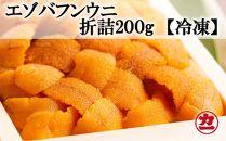 冷凍エゾバフンウニ100g×2