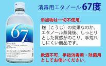 消毒用エタノール67度_500mlまとめ買い6本セット!